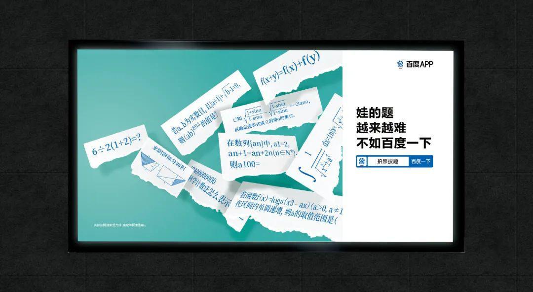 地铁广告4