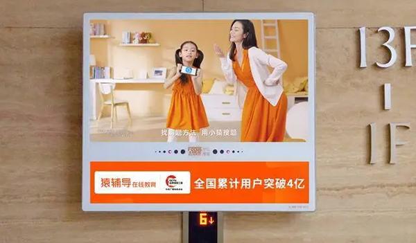 猿辅导电梯视频