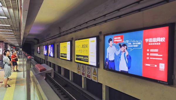 学而思地铁广告