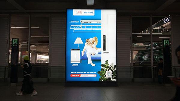 飞利浦深圳机场广告