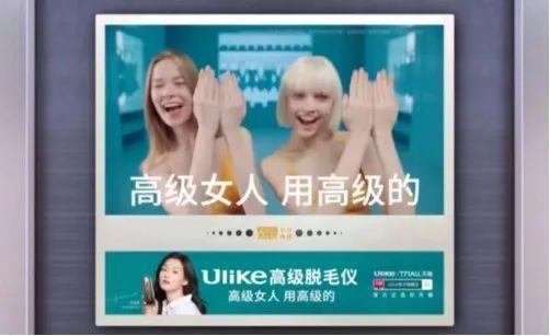 脱毛仪电梯广告