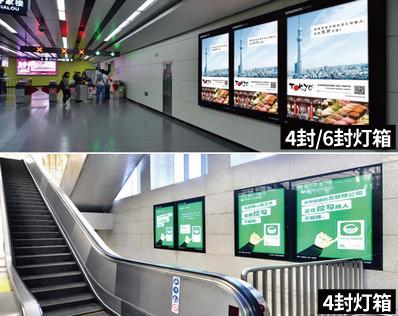 北京地铁4/6封灯箱/海报广告