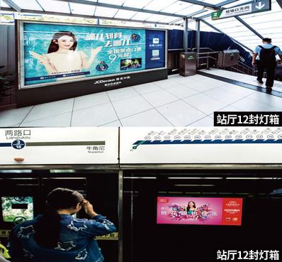 重庆地铁12封灯箱广告