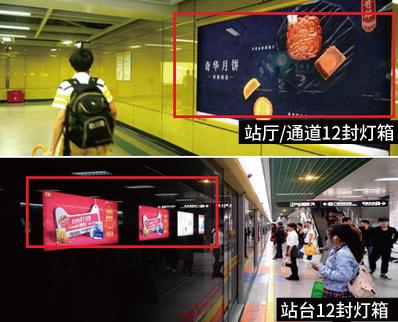 广州地铁12封灯箱广告