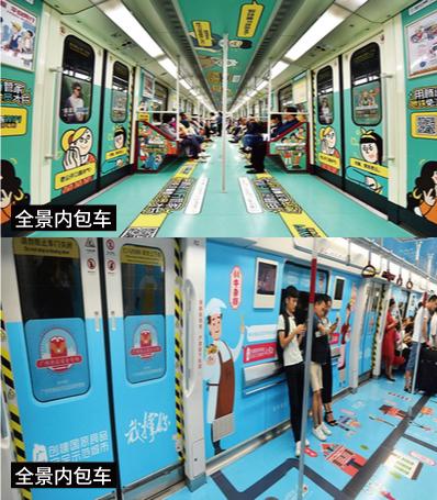 广州地铁列车广告2