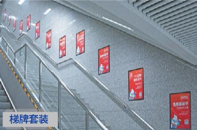 杭州地铁2、4号线梯牌广告