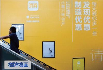 杭州地铁1号线梯牌墙画广告
