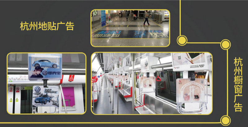 杭州地铁拉手广告
