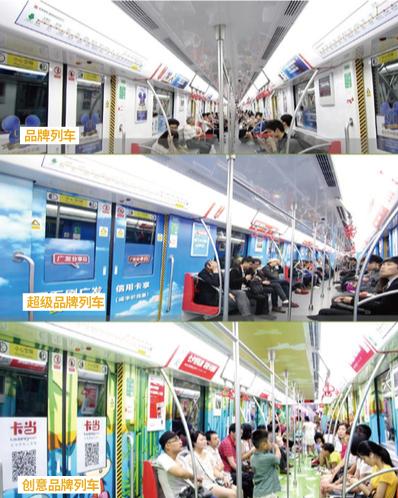 杭州地铁1号线列车广告