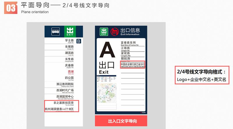 杭州地铁1号线文字导向广告