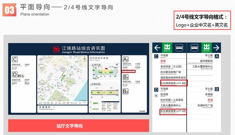 杭州地铁2、4号线文字导向广告