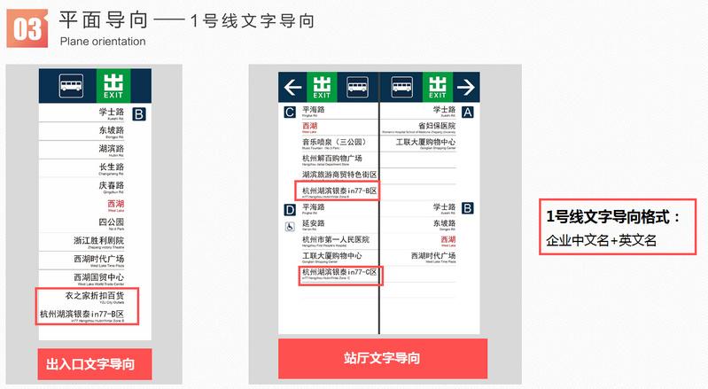 杭州地铁2、4号线文字导向广告2