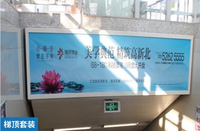 南京地铁广告梯顶套装广告