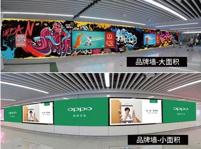 南宁地铁品牌墙贴广告