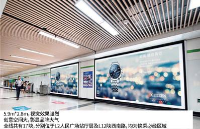 上海地铁48封超级灯箱广告