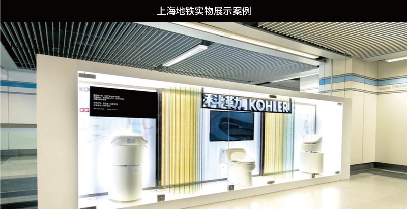 上海地铁实物展示案例