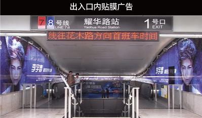 上海地铁出入口贴膜广告