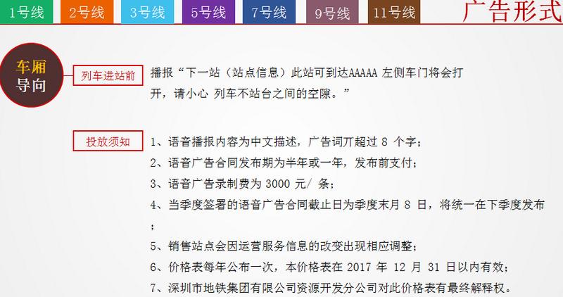 深圳地铁1号线/2号线/3号线/5号线/7号线/9号线/11号线语音播报广告形式