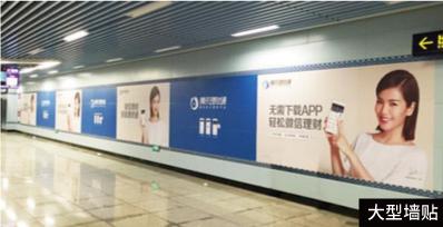 西安地铁大型墙贴广告